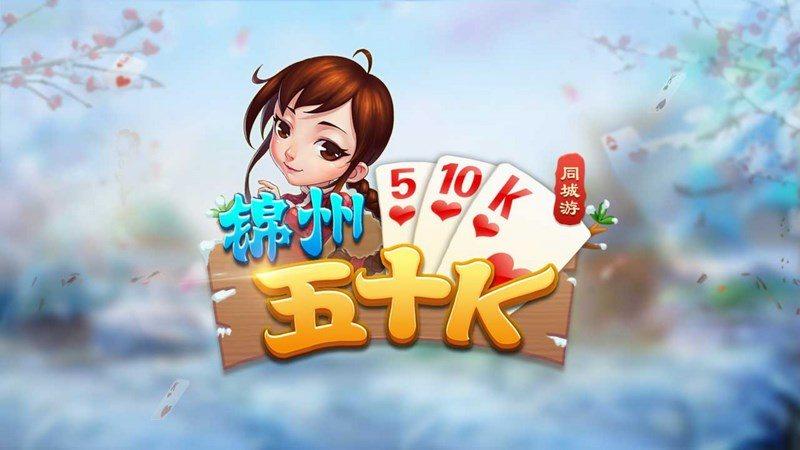 锦州五十KTV版