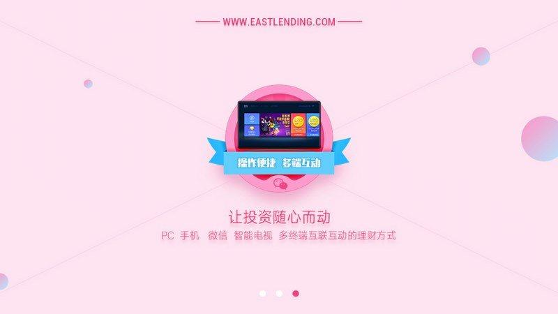 东方汇理财TVTV版