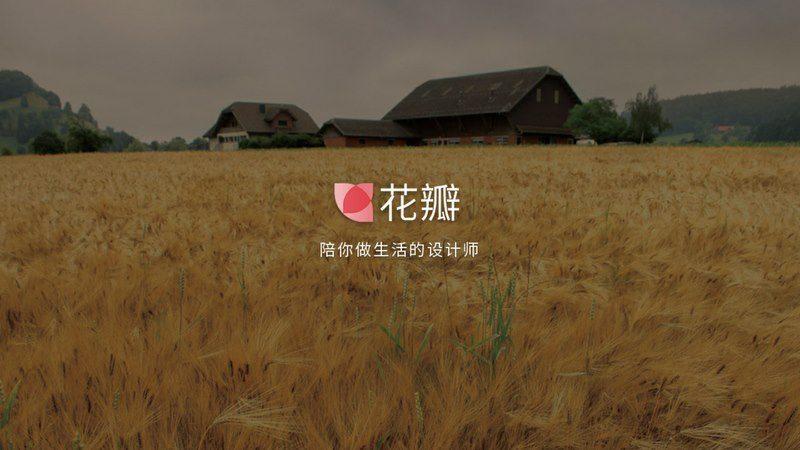 花瓣网TV版