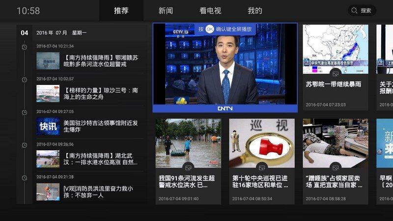 央视新闻TV版