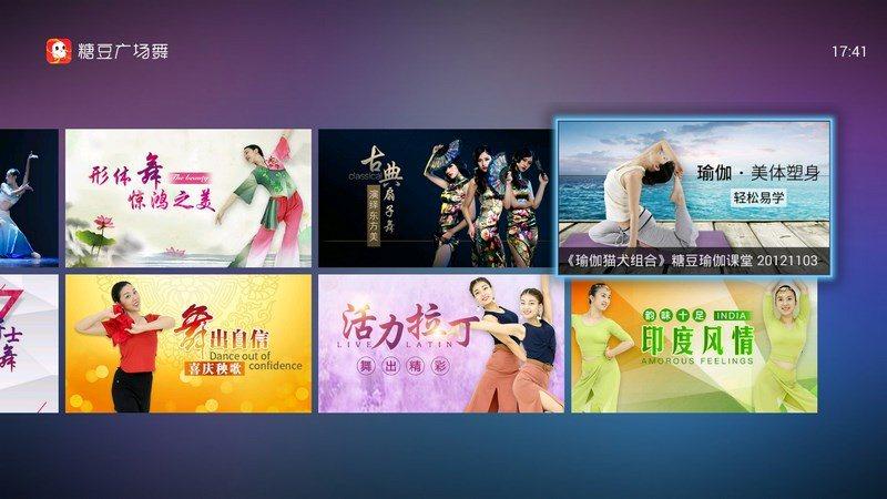 糖豆广场舞TV版