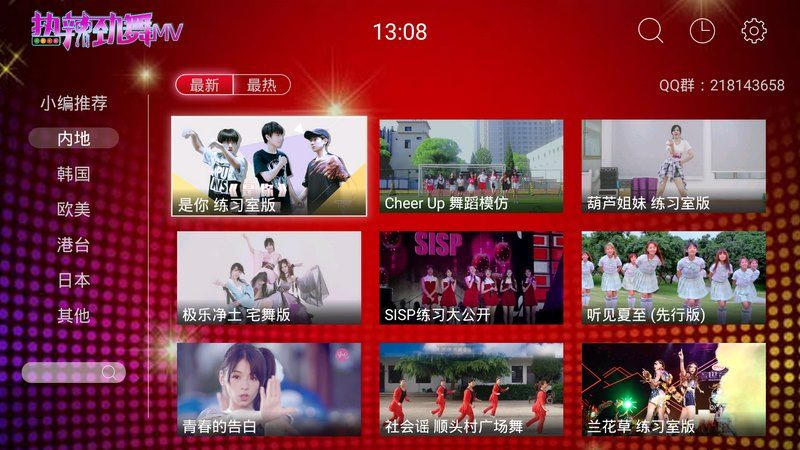 热辣劲舞MVTV版