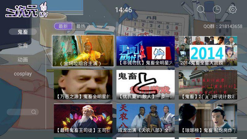 二次元MVTV版