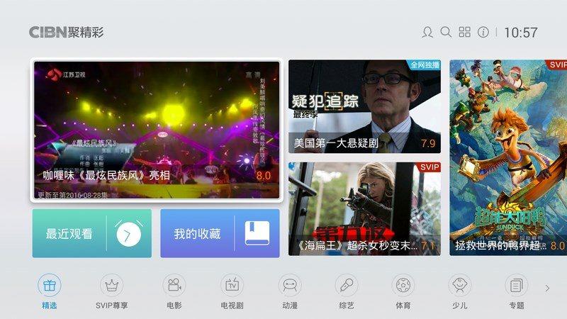 CIBN聚精彩TV版