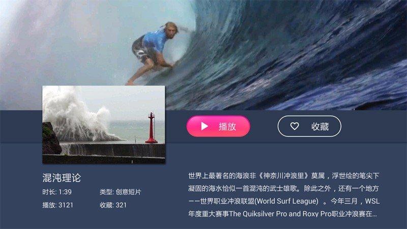 晶彩视界TV版
