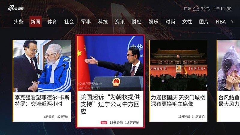 新浪新闻TVTV版