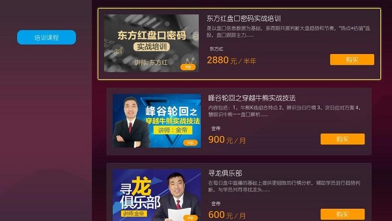 邦天聚米财经TV版