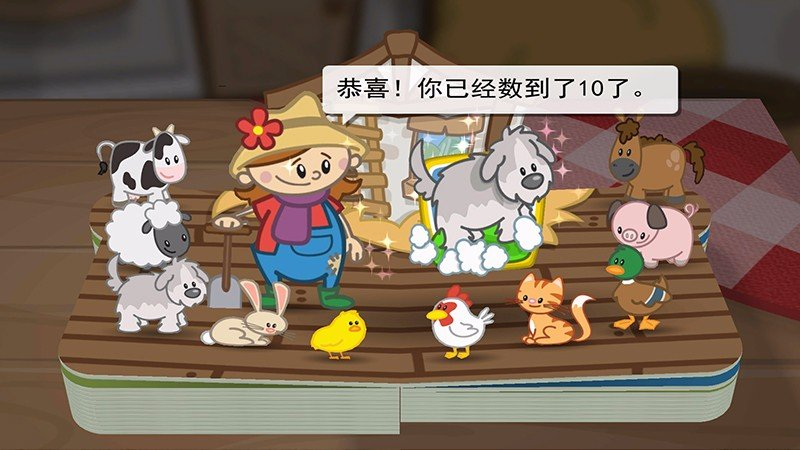 农场学数数123TV版