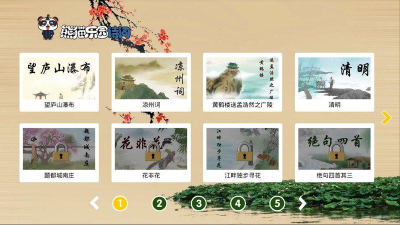 熊猫乐园诗词TV版