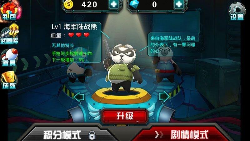 熊猫特工TVTV版