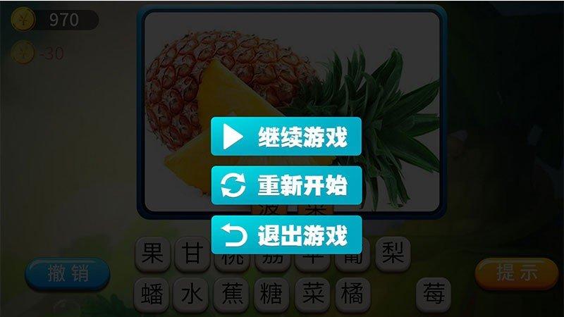 看图猜水果TV版