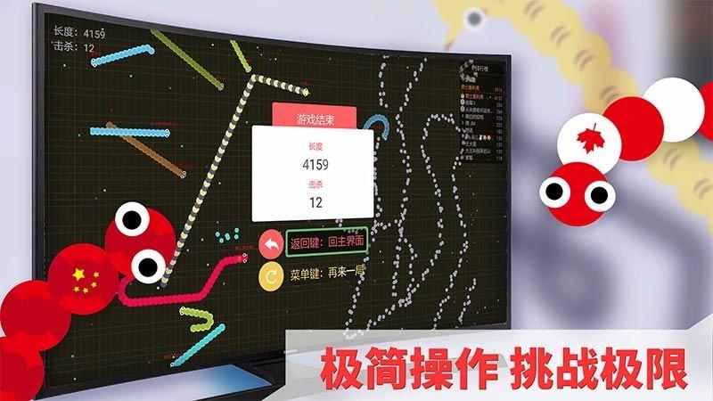 火拼貪吃蛇TV版