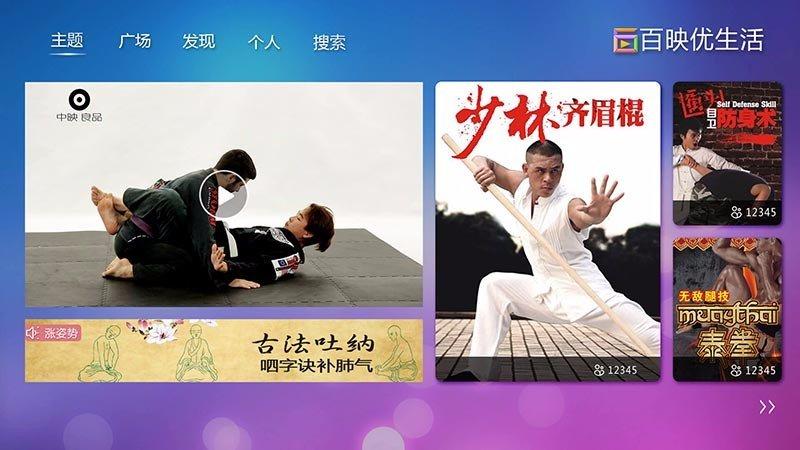 武道馆TV版