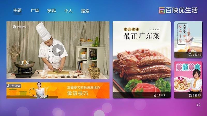 美食营养TV版