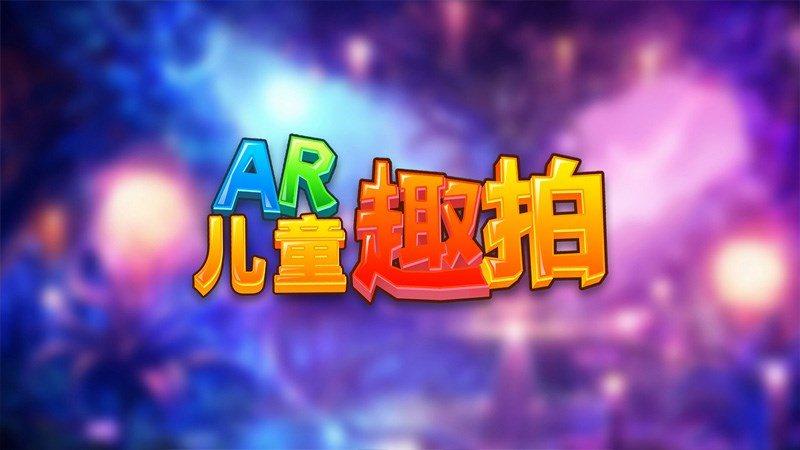 AR儿童趣拍TV版