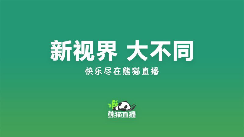 熊猫直播电视版TV版
