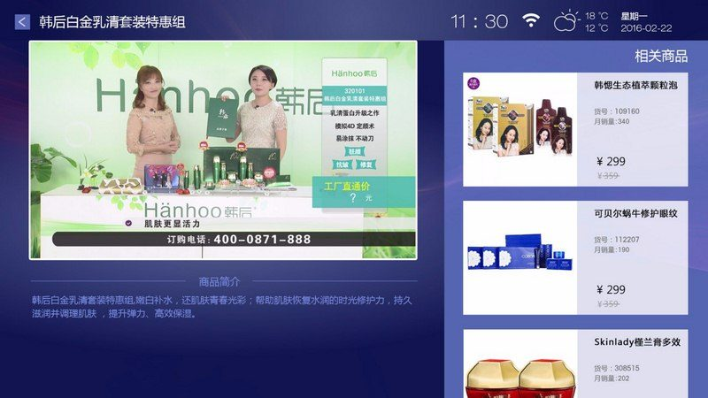 CIBN全球购TV版