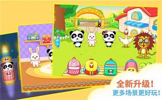 宝宝幼儿园TV版