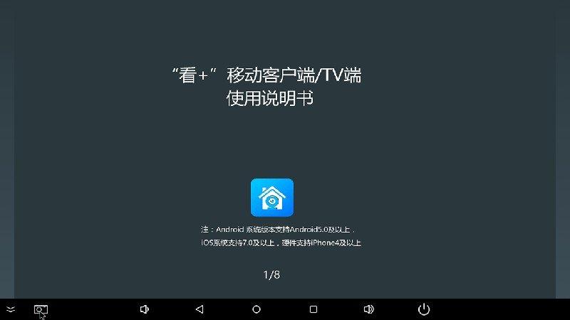 看+TV版