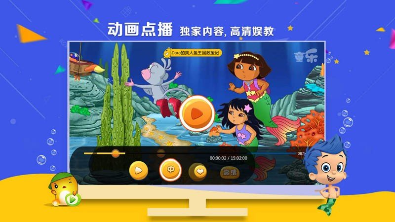 童乐玩教TV版