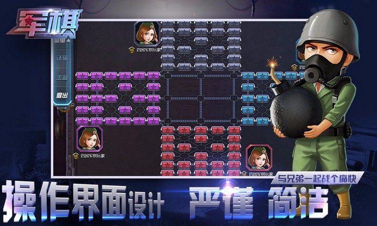 同城游军棋TV版
