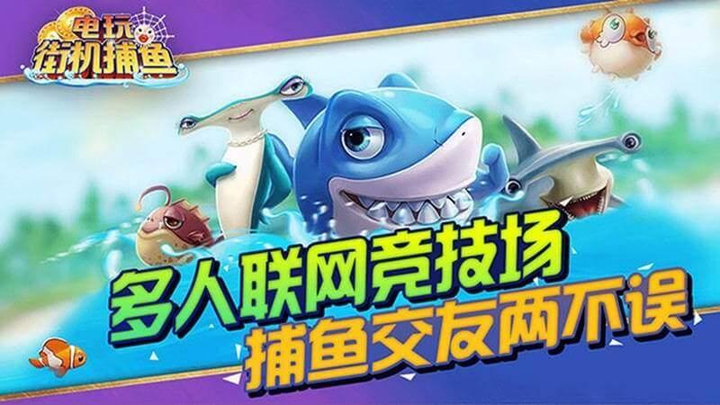 电玩街机捕鱼2TV版