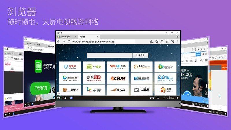 达龙云电脑TV版