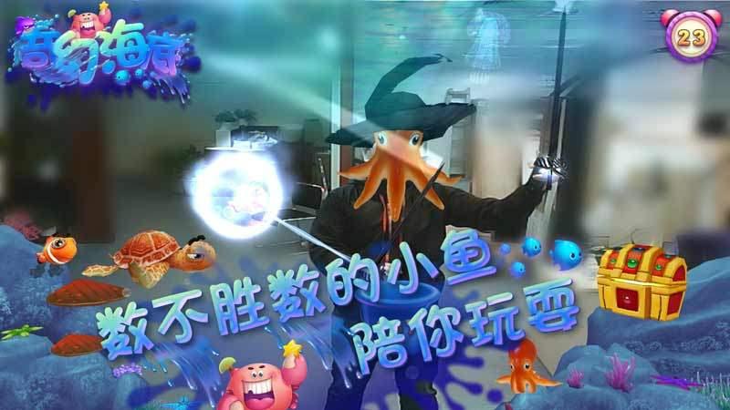 奇幻海底TV版