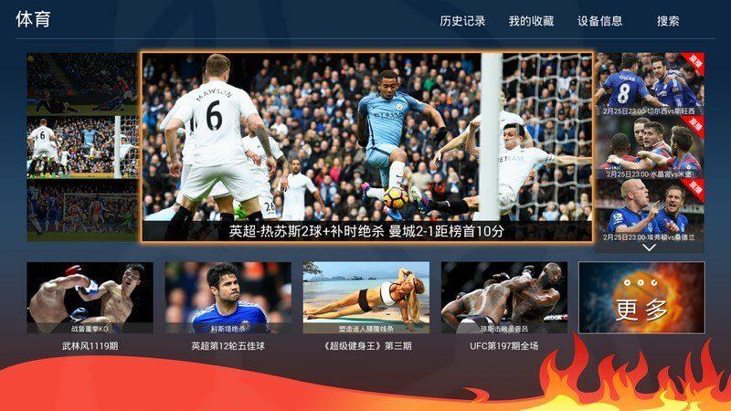 暴风TV体育TV版