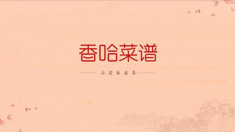 香哈菜谱TV版