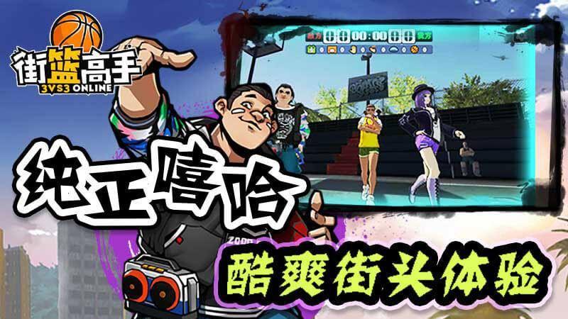 街篮高手TVTV版