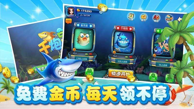 云海千炮捕鱼TV版