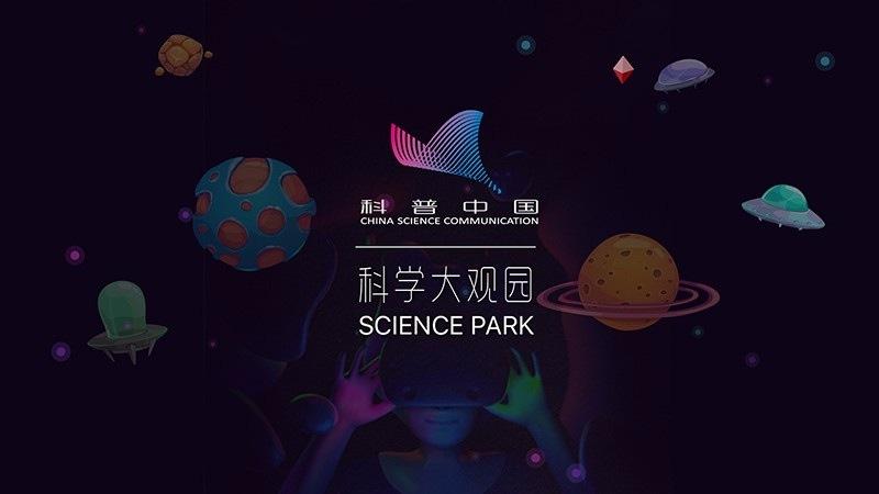 科学大观园TV版