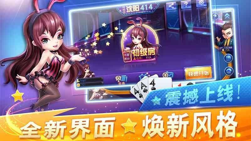 沈阳414TV版