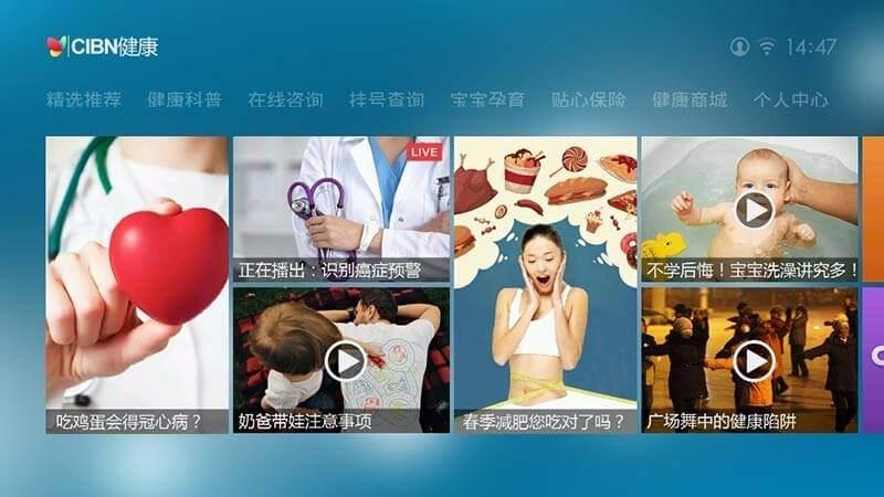 CIBN健康TV版