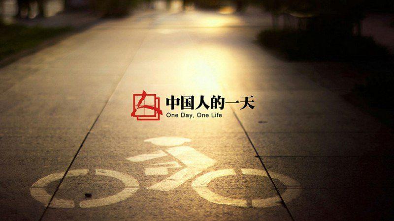 中国人的一天TV版