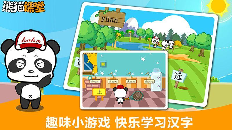 北京版三年级TV版