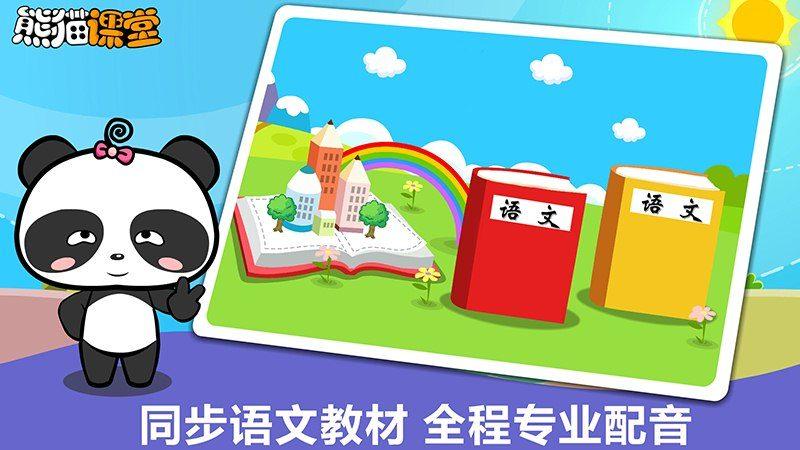 北京版二年级TV版