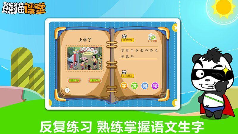 湘教版二年级TV版