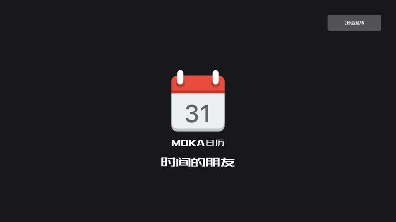 Moka日历TV版