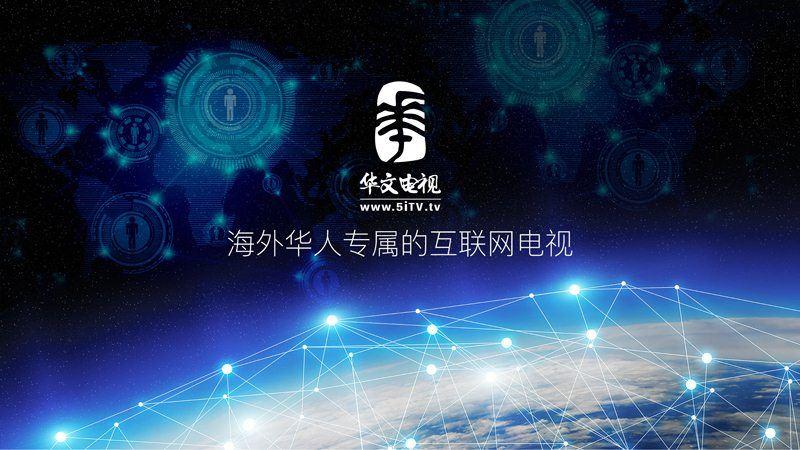 华文电视TV版