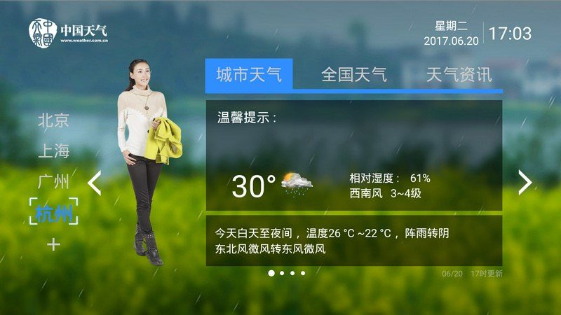 中国天气TV版