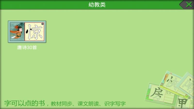 点字书/唐诗TV版