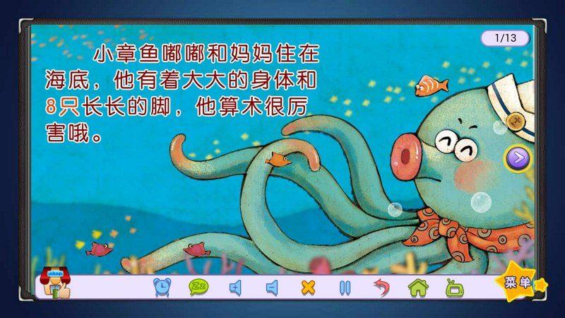 小章鱼学算术TV版