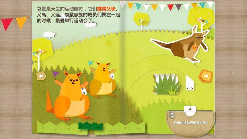 动物嘉年华TV版