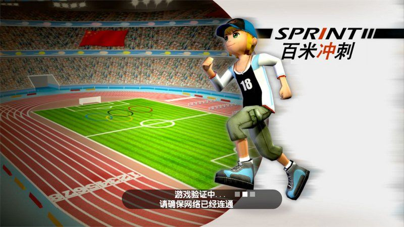 百米冲刺TV版