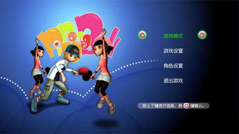 快乐乒乓TV版