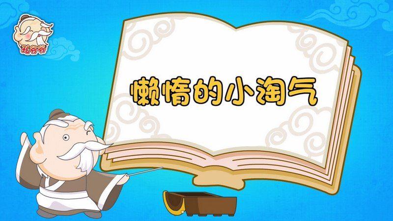 孔爷爷国学藏宝箱TV版