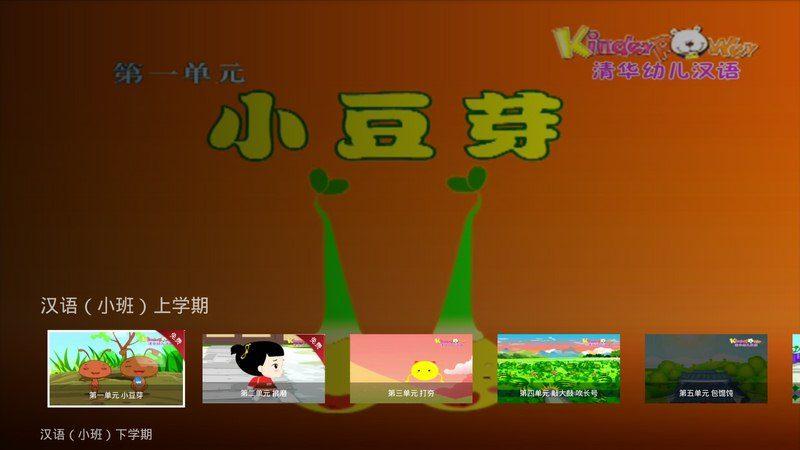 清华幼儿园小班TV版