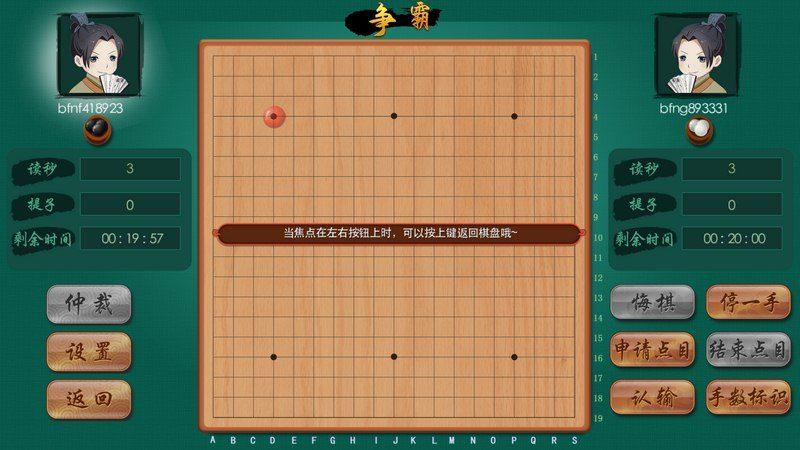 围棋-棋王争霸赛TV版